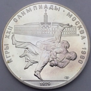 Russie 10 Roubles 1979 Olympic Judo