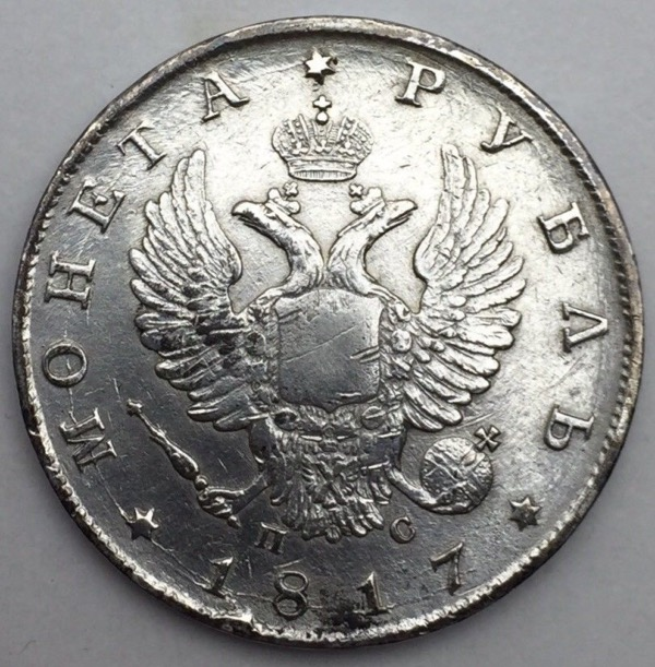 Russie 1 rouble 1817 aigle bicéphale
